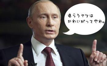 putin_yubi2.jpg